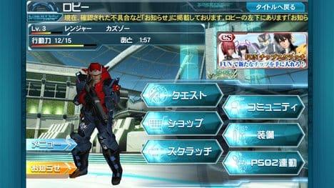 ファンタシースターオンライン2 es:ポイント1
