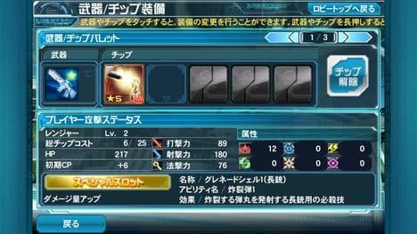 ファンタシースターオンライン2 es:チップは、キャラクターや敵の能力がこめられている。