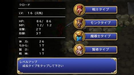 聖剣伝説 -ファイナルファンタジー外伝-:ポイント4