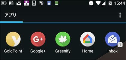 【FAQ】AndroidでiPhoneのようにメール着信バッチを表示する方法はありませんか?