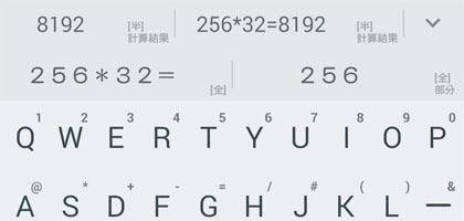 【FAQ】『Google日本語入力』が電卓になるって本当ですか?