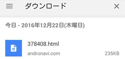 【FAQ】『Chrome』にオフラインでサイトが見れる機能があると聞いたのですが