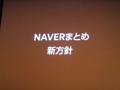 NAVERまとめの新方針