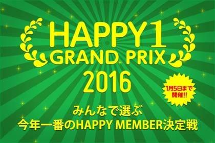 HAPPY-1(ハピワン)グランプリ2016開催