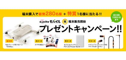 エキサイトモバイル、「HUAWEI P9 lite」など端末セット販売開始!12月31日までのプレゼントキャンペーンも実施