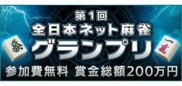 「全日本ネット麻雀グランプリ」がスタート!