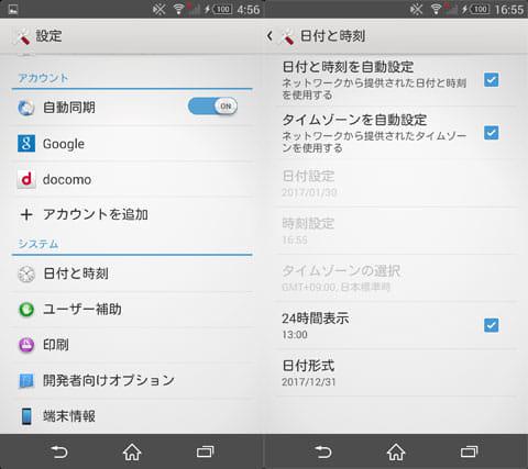 【Android】ロック画面の時計の種類を変更する方 …