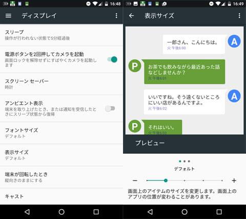 設定→ディスプレイ→表示サイズから変更可能