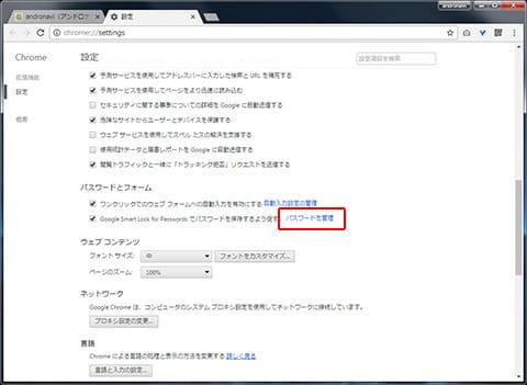 「パスワードとフォーム」から「パスワードの管理」をクリック