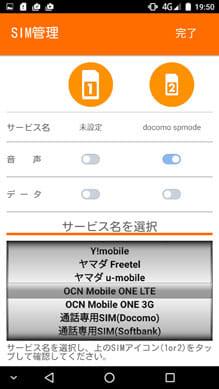 SIM管理画面