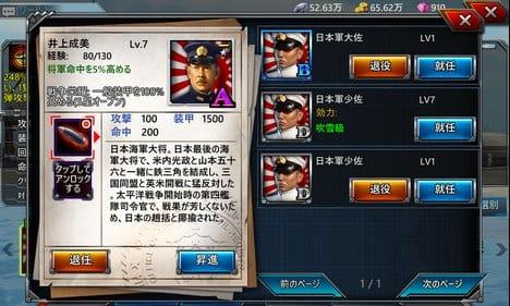 クロニクル オブ ウォーシップ:「井上成美」海軍大将となった最後の軍人!