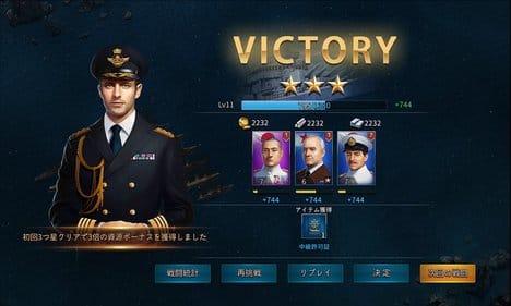 大戦艦-Ocean Overlord:ポイント7