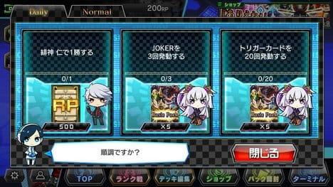 コード オブ ジョーカー(CODE OF JOKER Pocket):ミッションを達成しよう。
