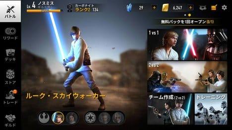 スターウォーズ:フォースアリーナ(Star Wars:Force Arena):▲陰影の使い方がそれっぽくてイイネ。