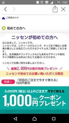ニッセン - ショッピング/通販アプリ:3000円以上の買い物で1000円クーポンが手に入る