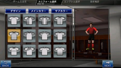 ワールドサッカーコレクションS:ポイント1