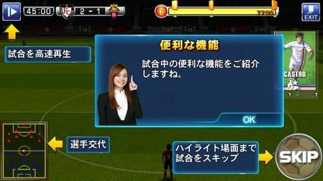ワールドサッカーコレクションS:ポイント3