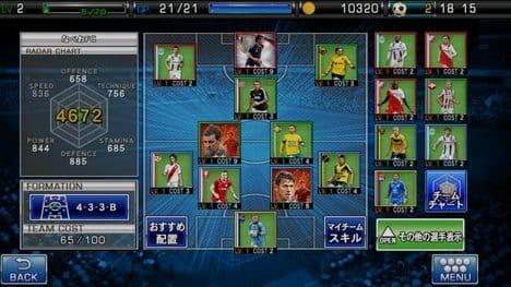ワールドサッカーコレクションS:戦略性を持ってフォーメーションを組むことが重要だ。