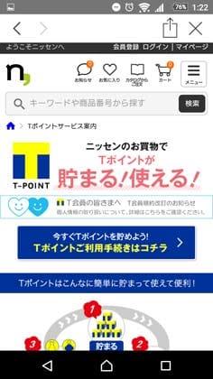 ニッセン - ショッピング/通販アプリ:Tポイントが貯まる!