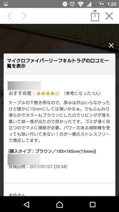 ニッセン - ショッピング/通販アプリ:口コミも確認できる