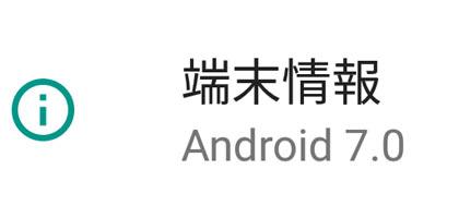 アップデート通知が来たのでAndroid7.0へのアップデートしてみた!