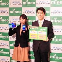 mineo(マイネオ)、契約数50万件を突破!2月1日より3機...