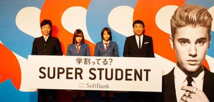 ソフトバンク、学生やネットショッパーにお得な3つのSUPERを始める!新CMは広瀬すず、大原櫻子、ジャスティン・ビーバーが出演