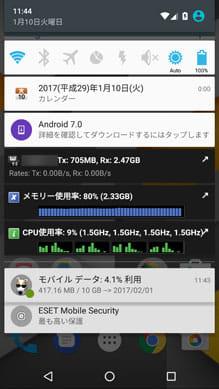 ついにAndroid 7.0へのアップデートが配信されました!