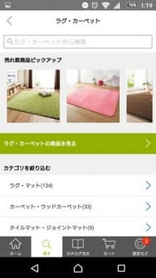 ニッセン - ショッピング/通販アプリ