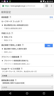 Google上で「手書き設定」を有効にする