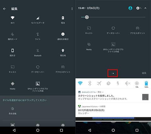 9つ以上も配置できる(左)10個目からは2画面目へ配置される。複数画面がある場合は下部にアイコンが表示される(右)