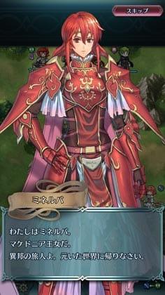 赤い竜騎士、ミネルバ
