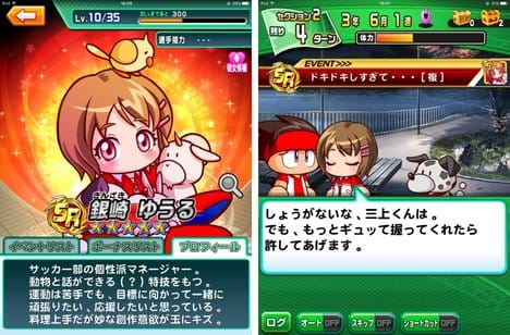 実況パワフルサッカー(パワサカ):ポイント4