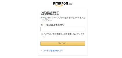 Amazonが2段階認証に対応したので設定してみた