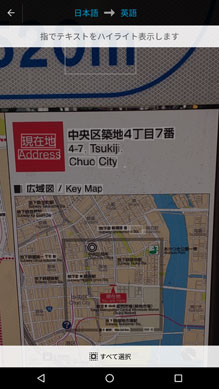 『Google翻訳』がリアルタイムで翻訳可能に!