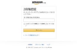 amazonが2段階認証に対応!これでセキュリティもバッチリ!