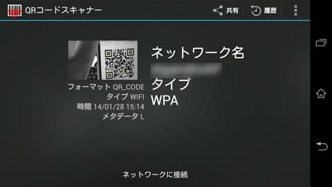 QRコードを読み込むだけで簡単にWi-Fiに接続できる
