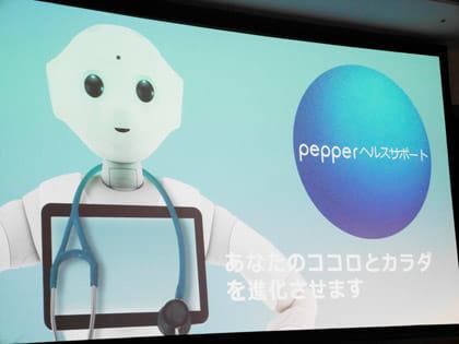 Pepperヘルスサポート