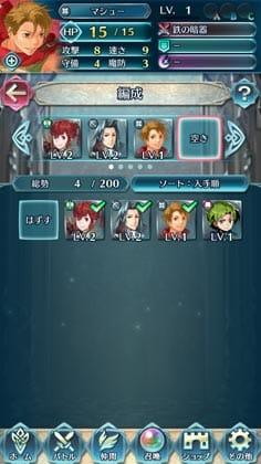 キャラクターは4人まで設置可能!