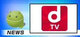 dTVの新CM