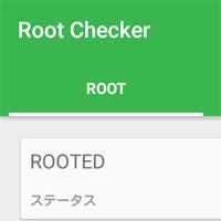 【FAQ】たまに見聞きするのですがroot権限とは何なんで...