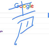 【FAQ】文字入力を変えずに手書きでGoogle検索ができる...