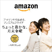 ブームになるか?2月24日からプレミアムフライデーが始まる!Amazonの贅沢なプレフラキャンペーンを見逃すな