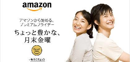 ブームになるか?今日からプレミアムフライデーが始まる!Amazonの贅沢なプレフラキャンペーンを見逃すな