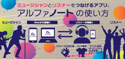 ジャガーさんも参加!アマチュアミュージシャンとリスナーを結びつける無料音楽配信アプリ『alphanote』は音楽業界を変える!?