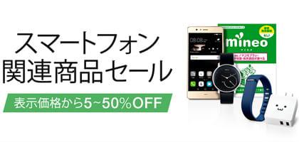 スマートフォン関連商品がレジで50%-5%OFF