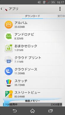 「アプリ」には検索機能がないのでお目当てのアプリを探すのが結構大変です