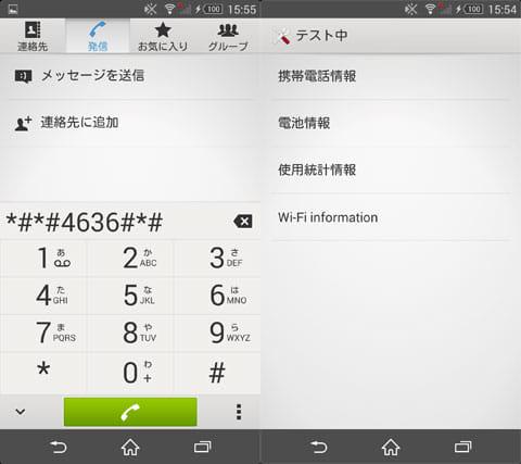 『電話』アプリで隠しコマンドを入力すると「テストモード」が起動