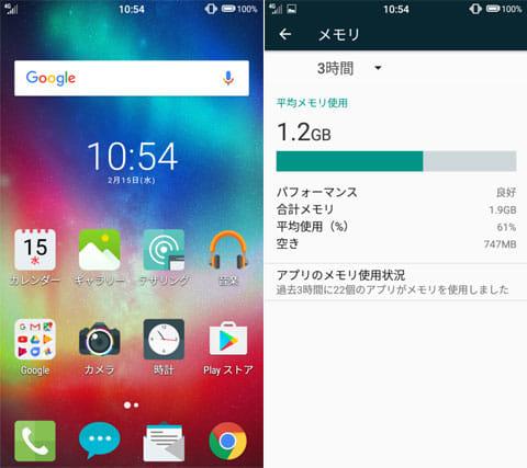 「FREETEL UI ver.2.0」のホーム画面(左)内蔵RAM2GB(右)