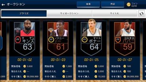 NBA LIVE Mobile バスケットボール:ポイント7